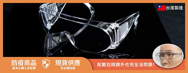 安全眼鏡3入組促銷限量