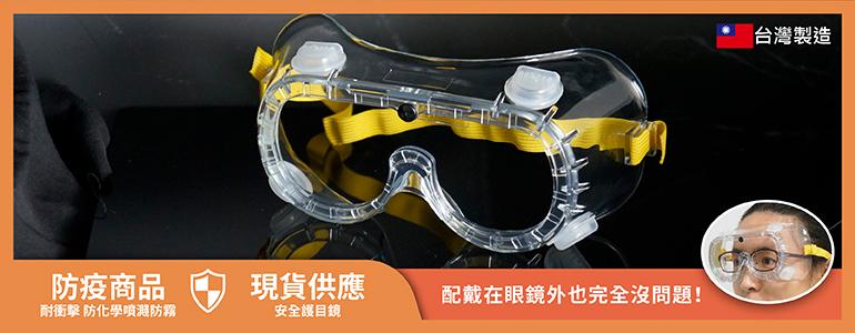 防霧安全護目鏡3入組促銷限量