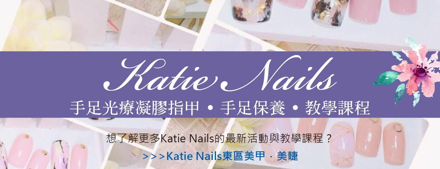 Katie Nails 東區美甲美睫