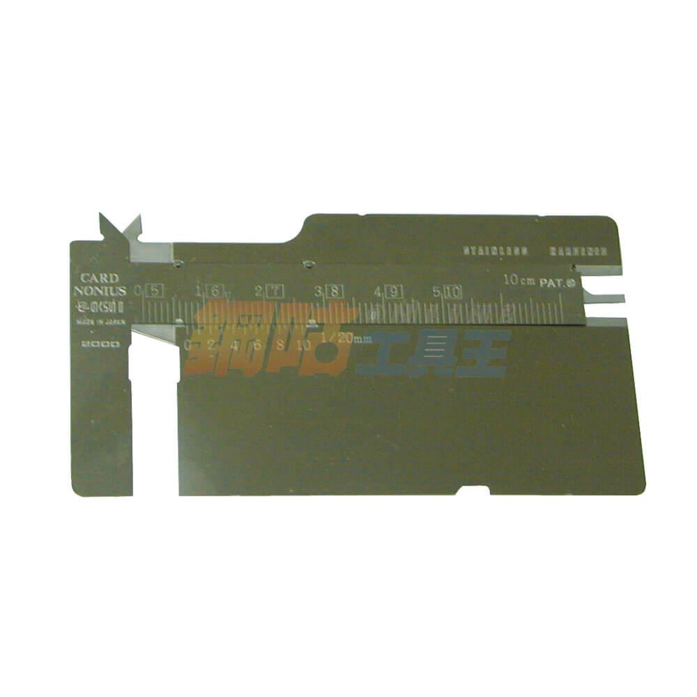 不鏽鋼名片型超薄游標卡尺