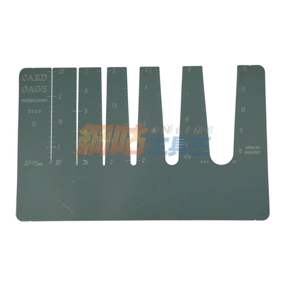 不鏽鋼名片型超薄量規