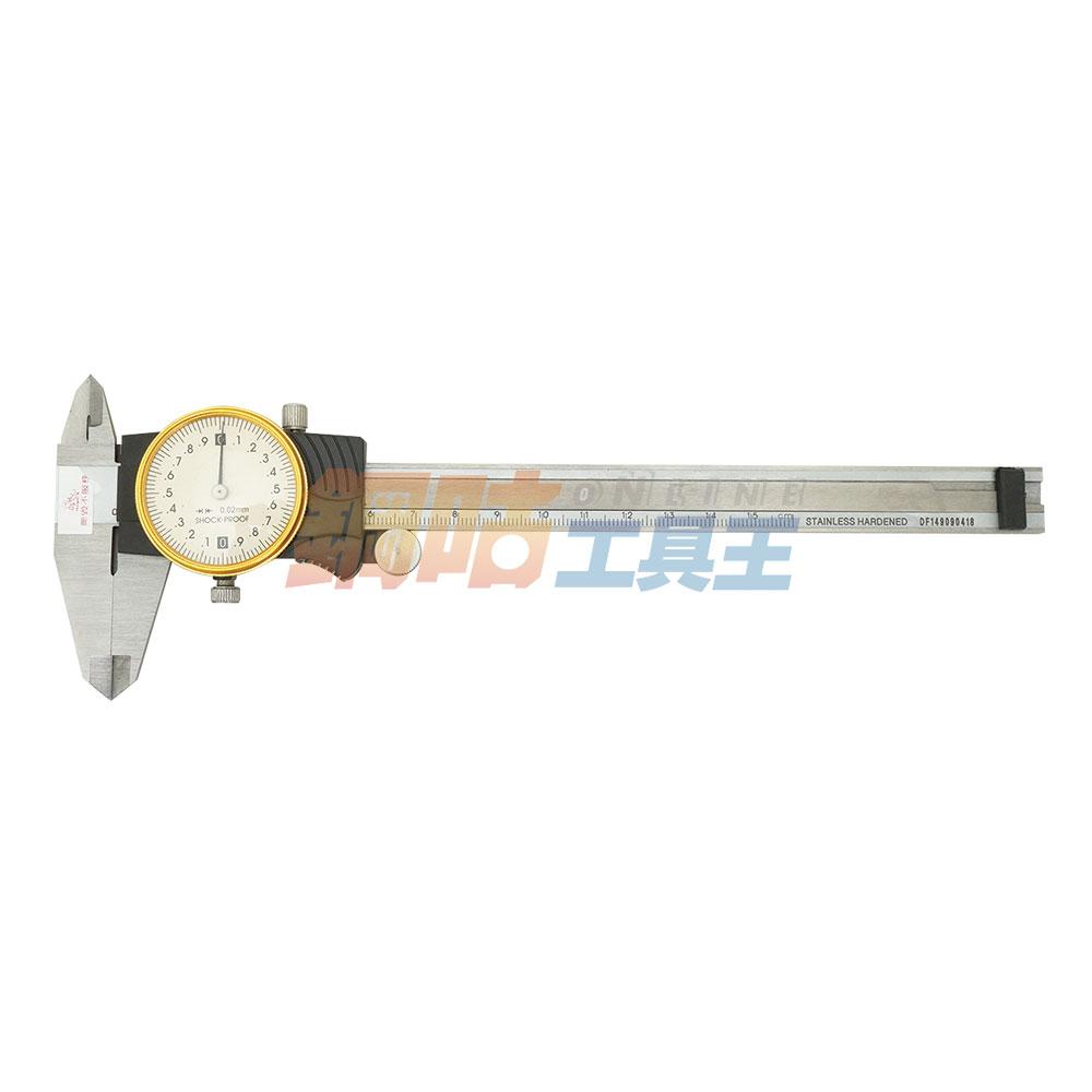 碳鋼附錶指針式游標卡尺 公制 0-150mm