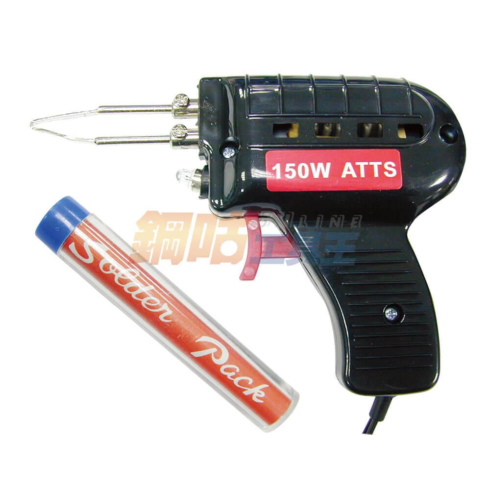 帶燈槍型電焊槍 電烙鐵 150W 110V