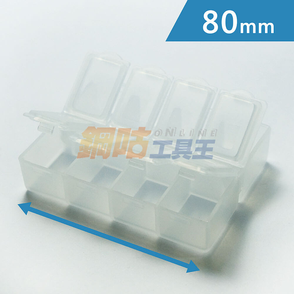 固定式8格小物收納藥盒