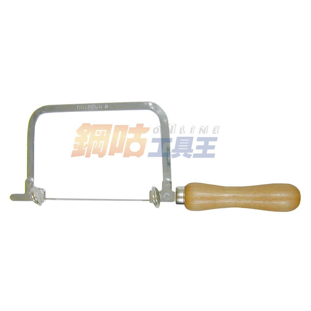 固定式金工美勞鋸弓 鋸架深8.8cm