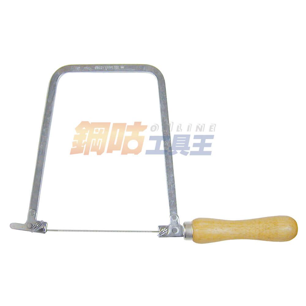 固定式金工美勞鋸弓 鋸架深16.5cm