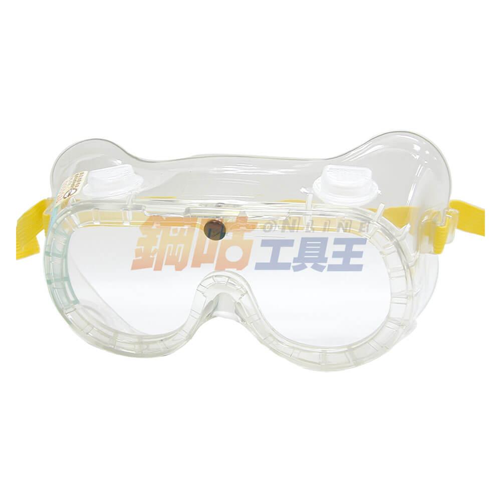 安全護目鏡 耐衝擊 防化學噴濺防霧