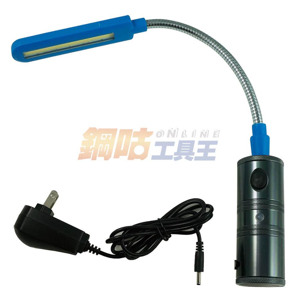 充電式鋁合金蛇管LED廣角工作燈 底部強磁