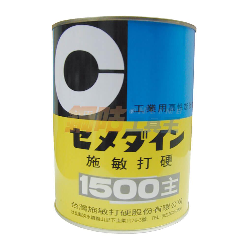 工業用環氧樹脂接著1500主劑 1kg