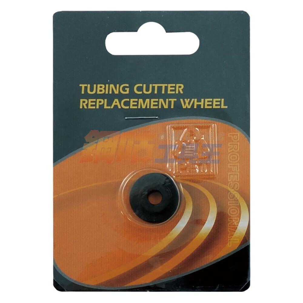 銅管切斷用切管器替換刀刃