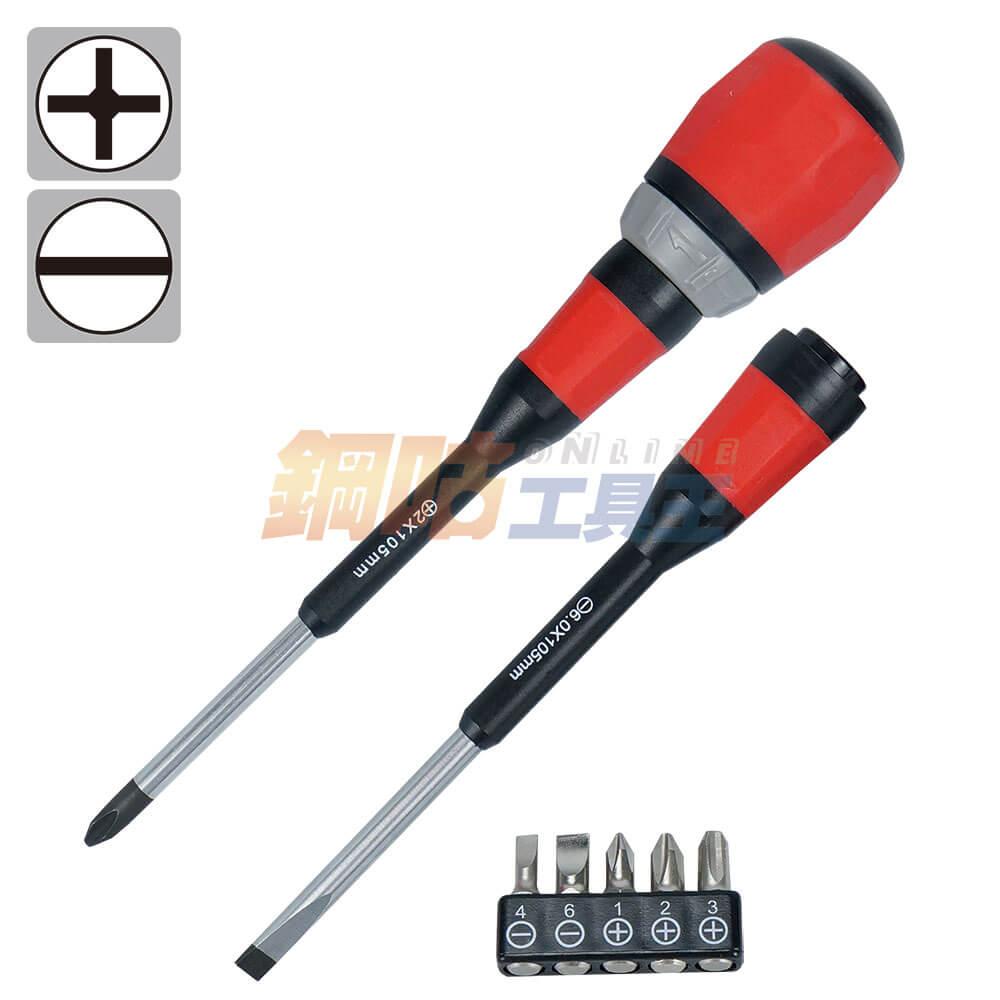 7合1替換棘輪螺絲起子工具