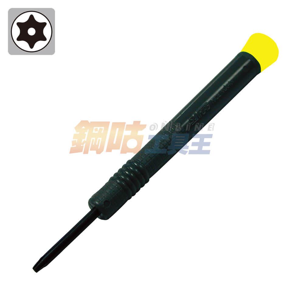 中空星型螺絲起子1.7mm