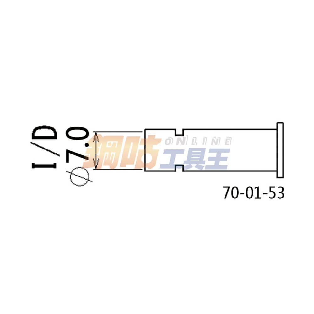 熱風頭 7.0mm 70-01-53