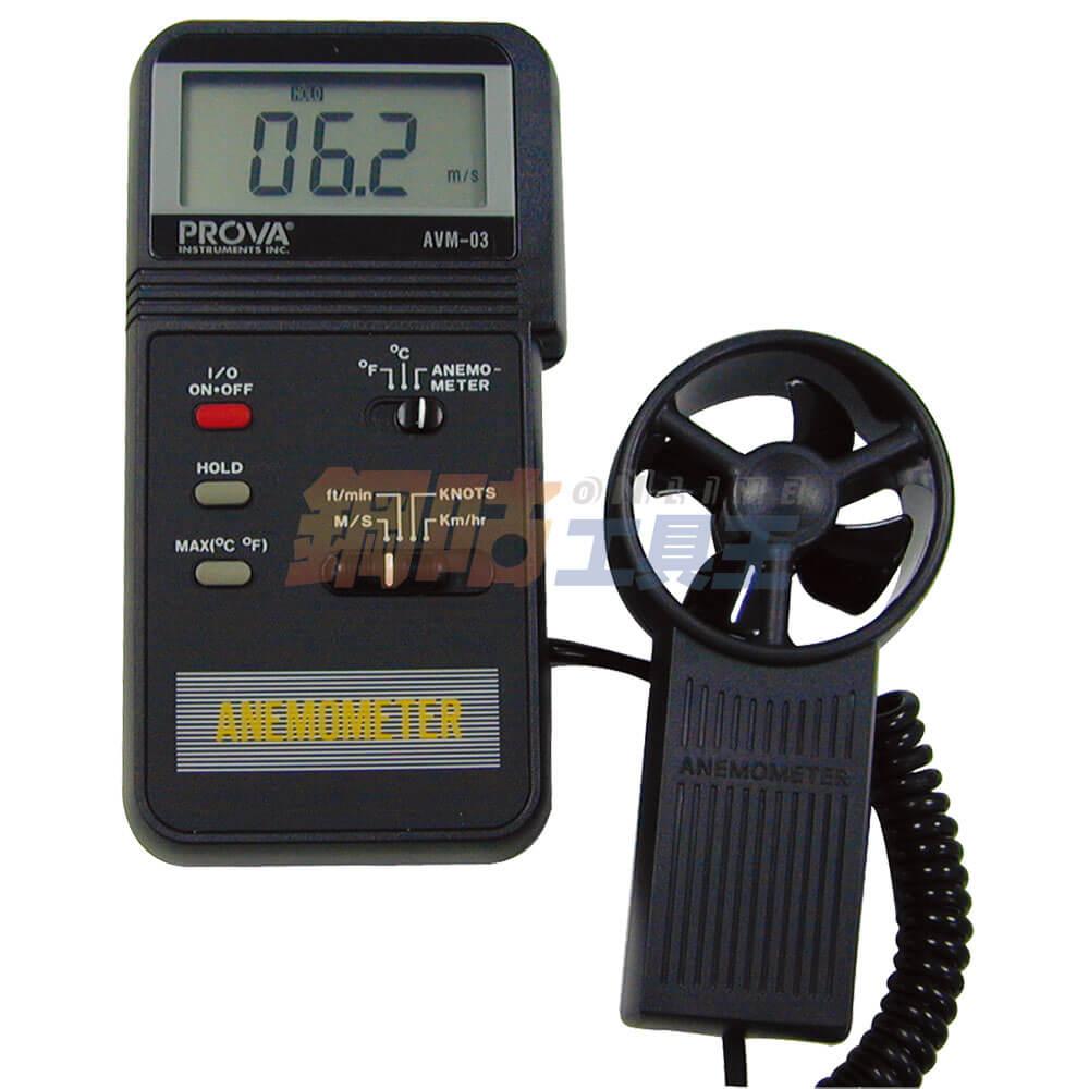 數位風速計 AVM-01