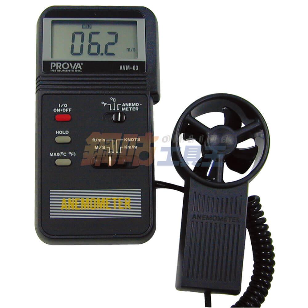 數位風速溫度計 AVM-03