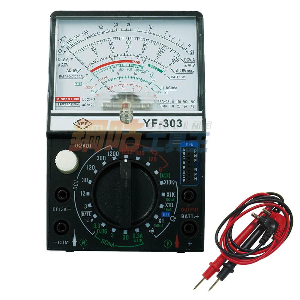 指針式多功能電錶 YF-303