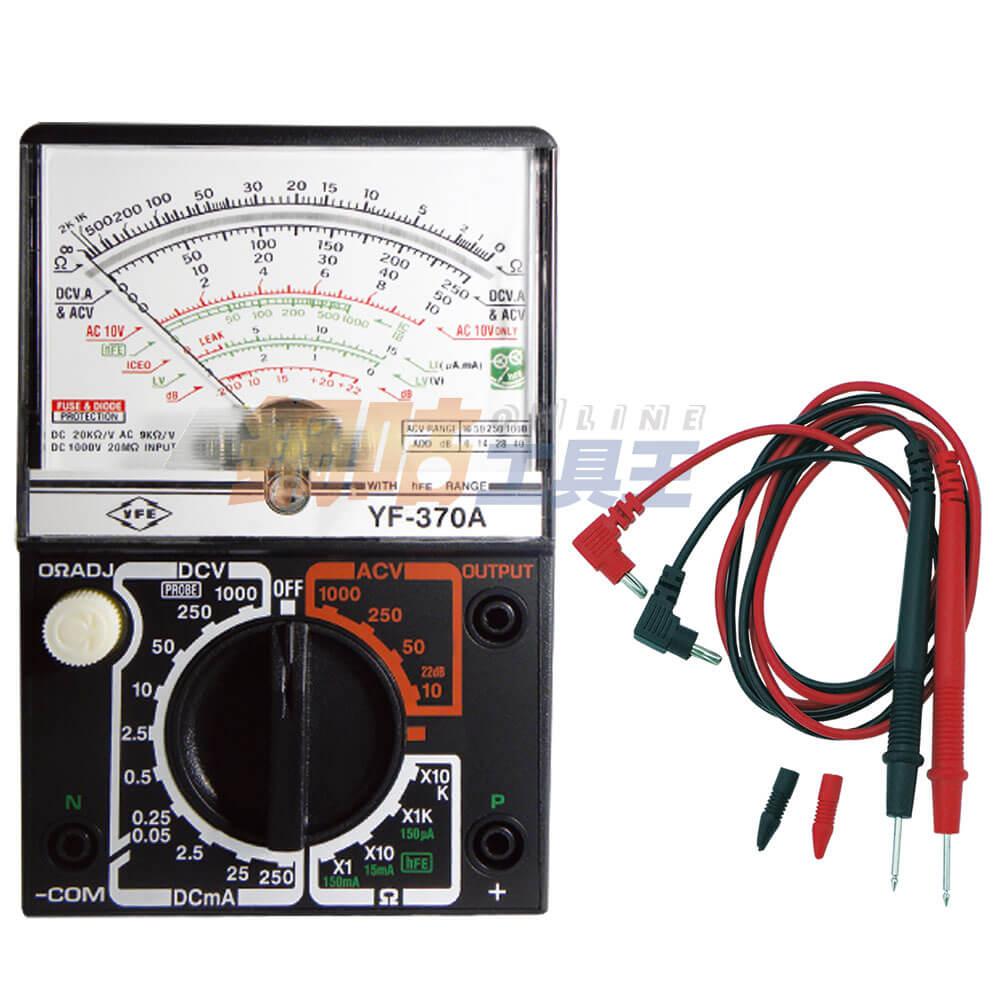標準型指針電錶 YF-370