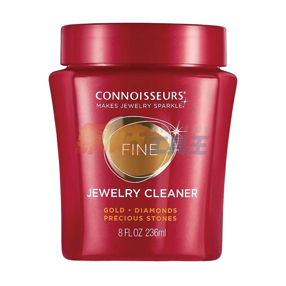 洗金液金飾品清潔液