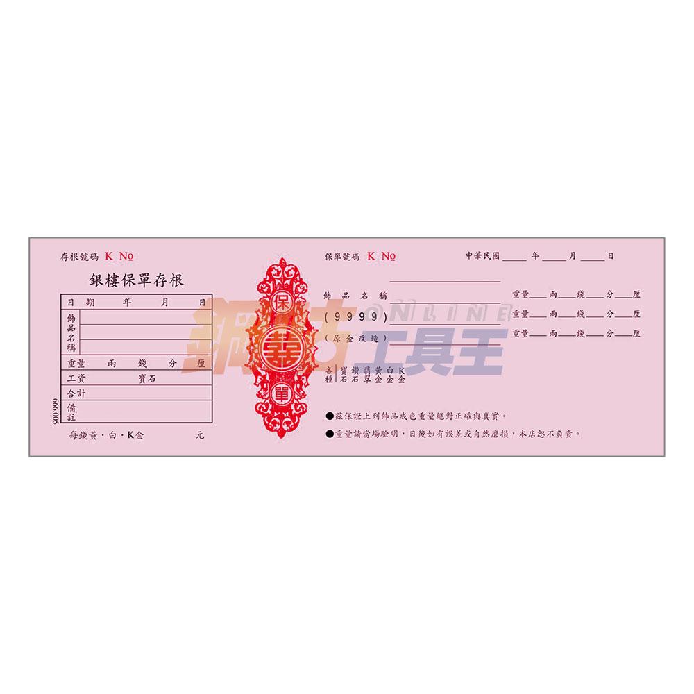 支票型銀樓保單