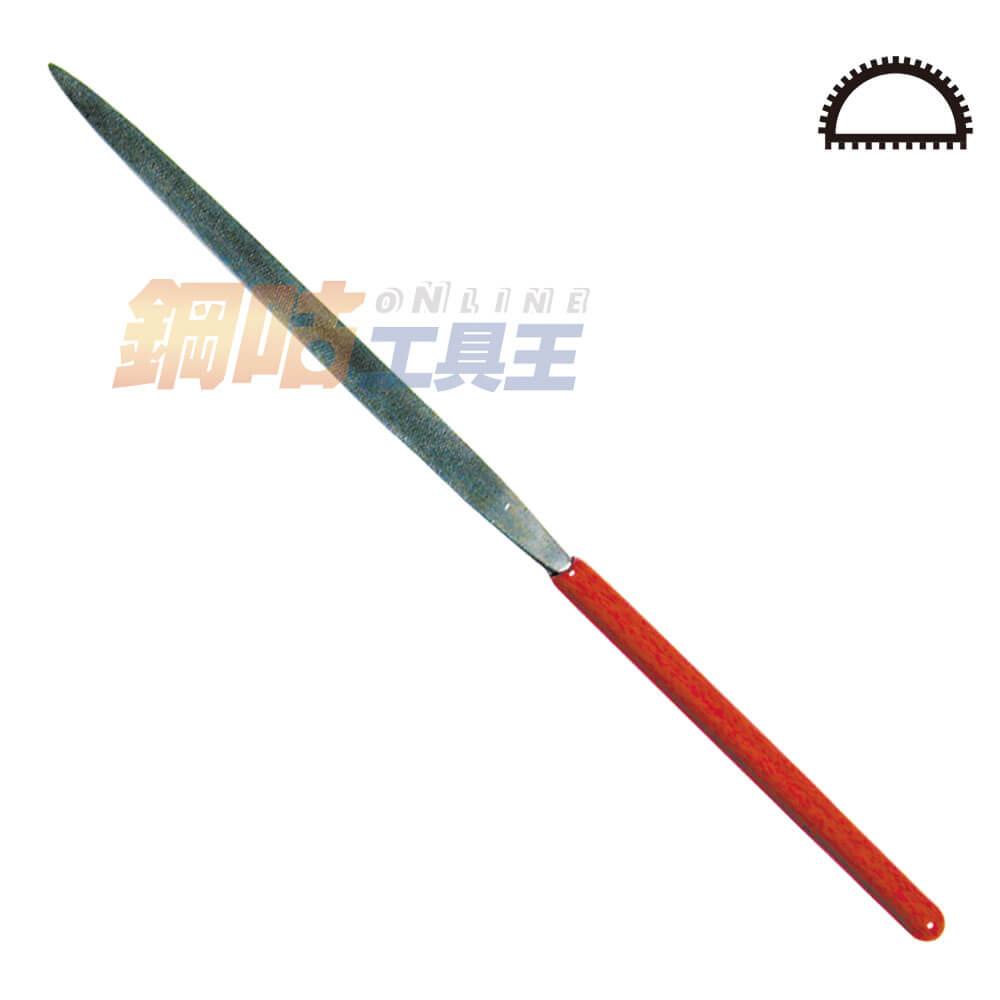 半圓銼刀 長14cm