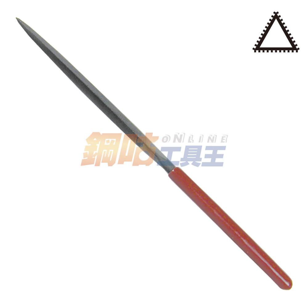 三角銼刀 長18cm