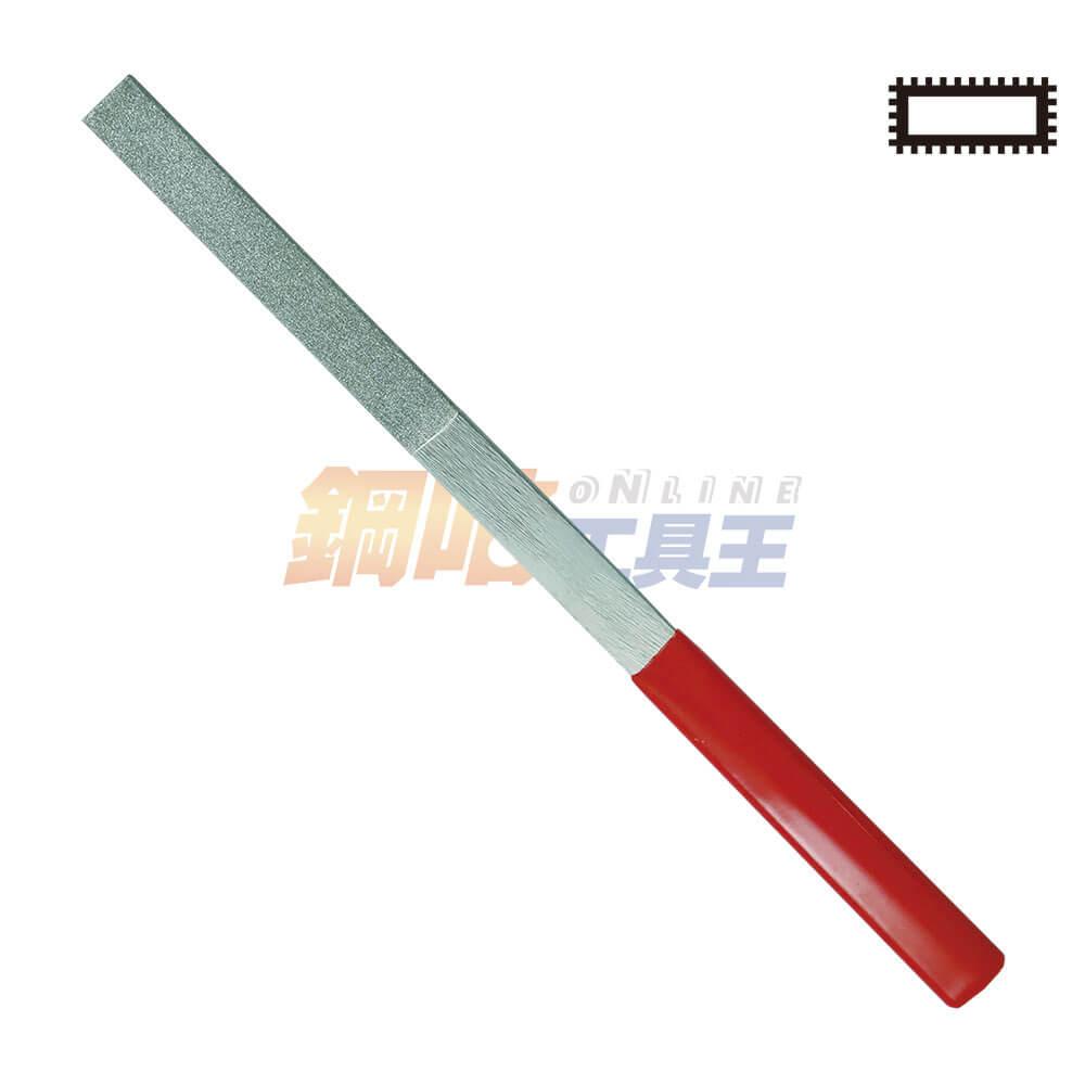鑽石平板銼刀5號 長21.5cm