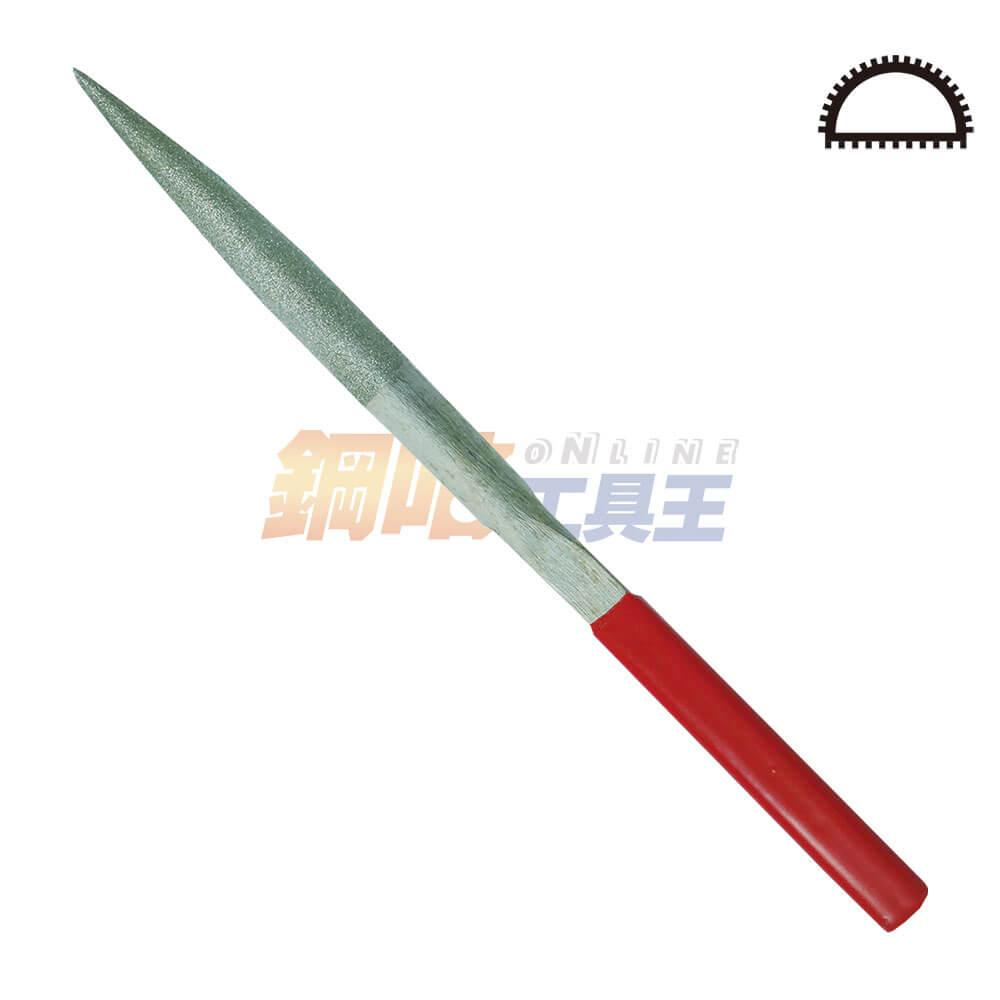 鑽石半圓銼刀5號 長21.5cm