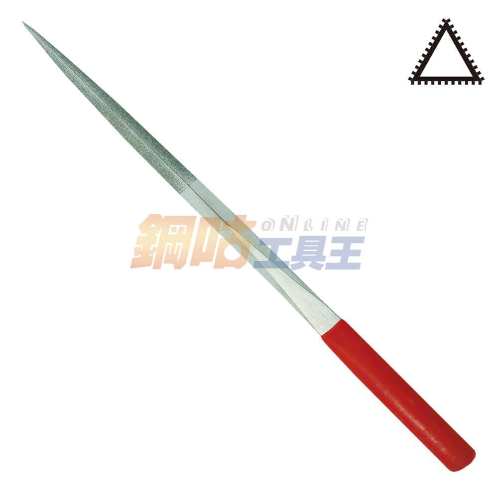 鑽石三角銼刀5號 長21.5cm