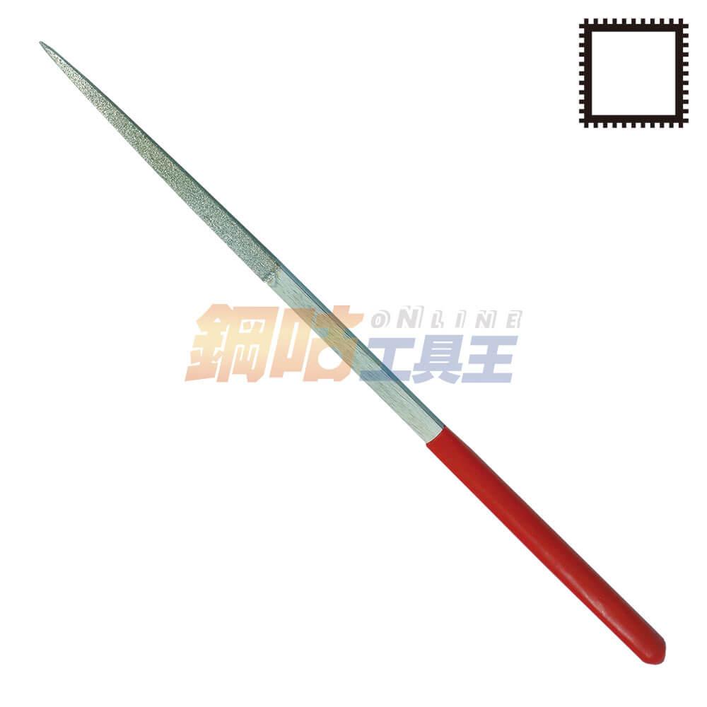 鑽石方形銼刀5號 長21.5cm