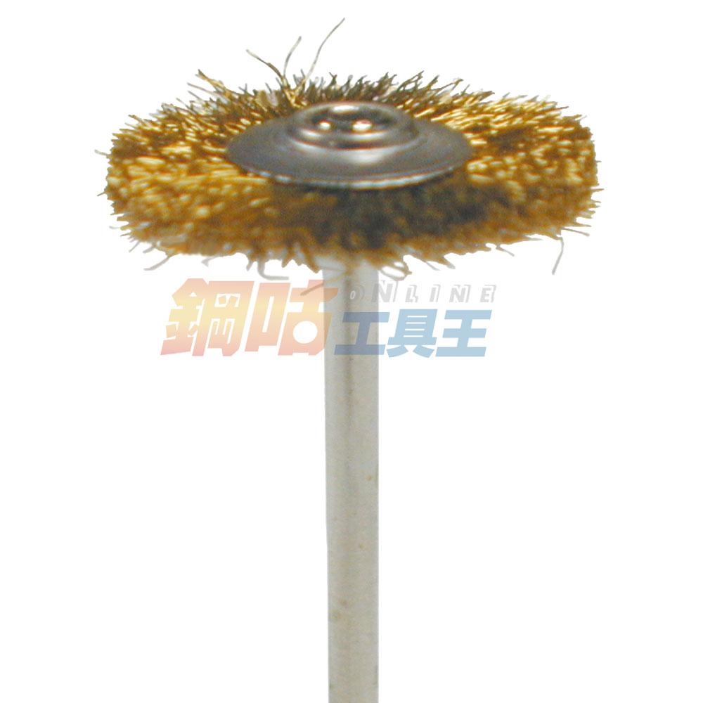 銅絲圓形輪刷 柄徑2.34mm