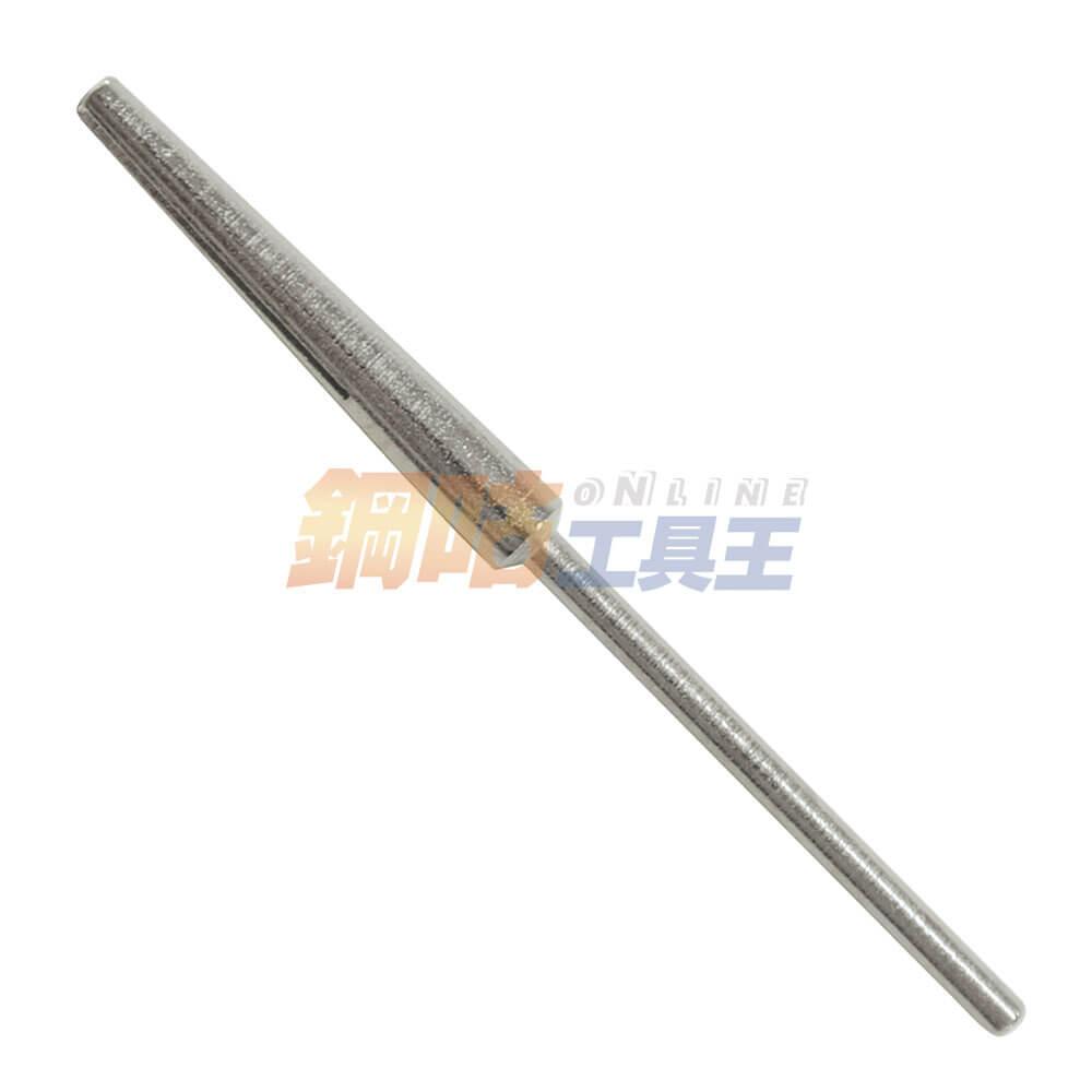 圓錐形砂紙夾軸柄 柄徑2.34mm