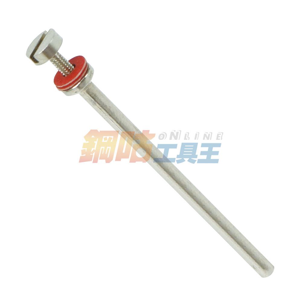 螺絲型研磨片固定軸心 柄徑2.34mm