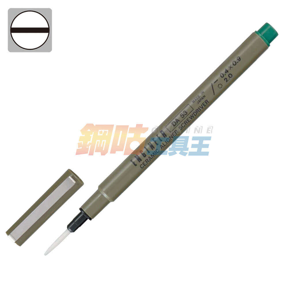 一字筆夾陶瓷調整棒 0.4mm DA-53