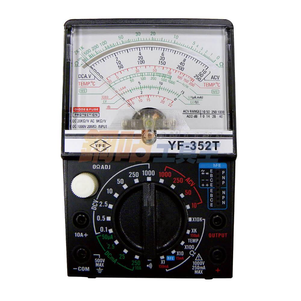指針式多功能電錶 溫度 YF-352T