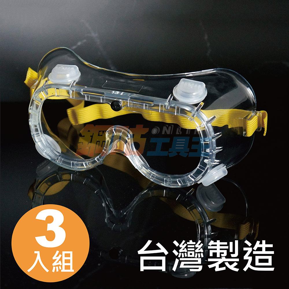 安全護目鏡 防化學噴濺 防霧 耐衝擊