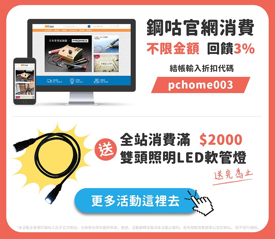 官網輸入折扣碼pchome003回饋3%