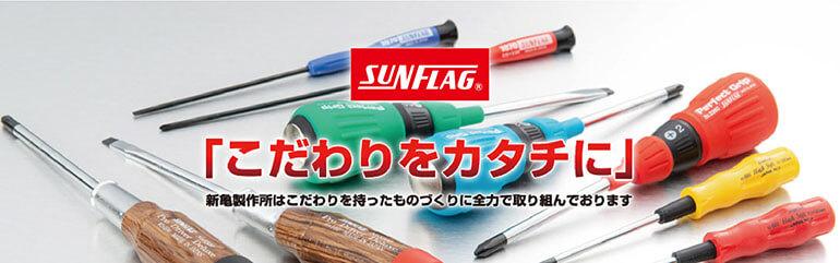 日本Sunglag 起子